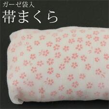帯まくら桜2