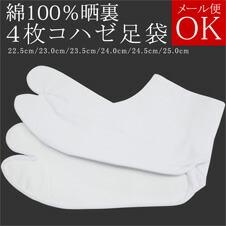綿100足袋