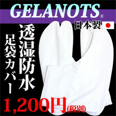 GELANOTS