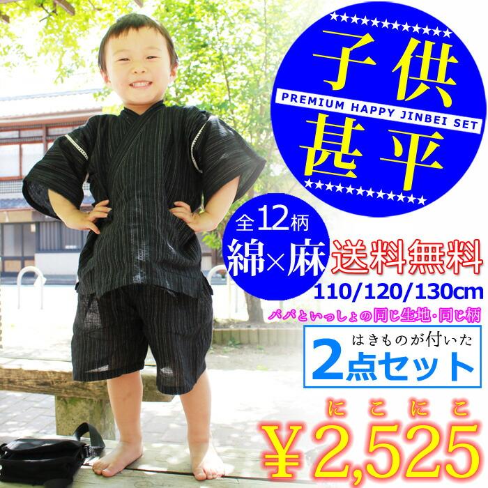 子供甚平110-130