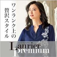 ロリエプレミアム ワンランク上の贅沢スタイル