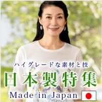 日本製特集