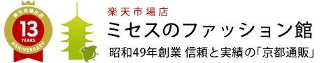 ミセスのファッション館 楽天市場店 通販歴45年の信頼と実績の「京都通販」