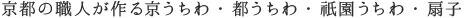 京都の職人が作る京うちわ・都うちわ・祇園うちわ・扇子