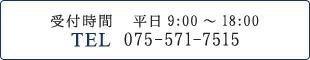 受付時間 平日9:00-18:00 TEL 075-571-7515