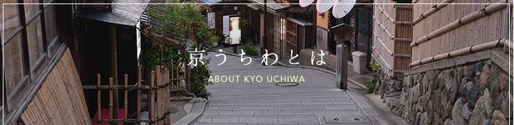 京うちわとは About KYO UCHIWA