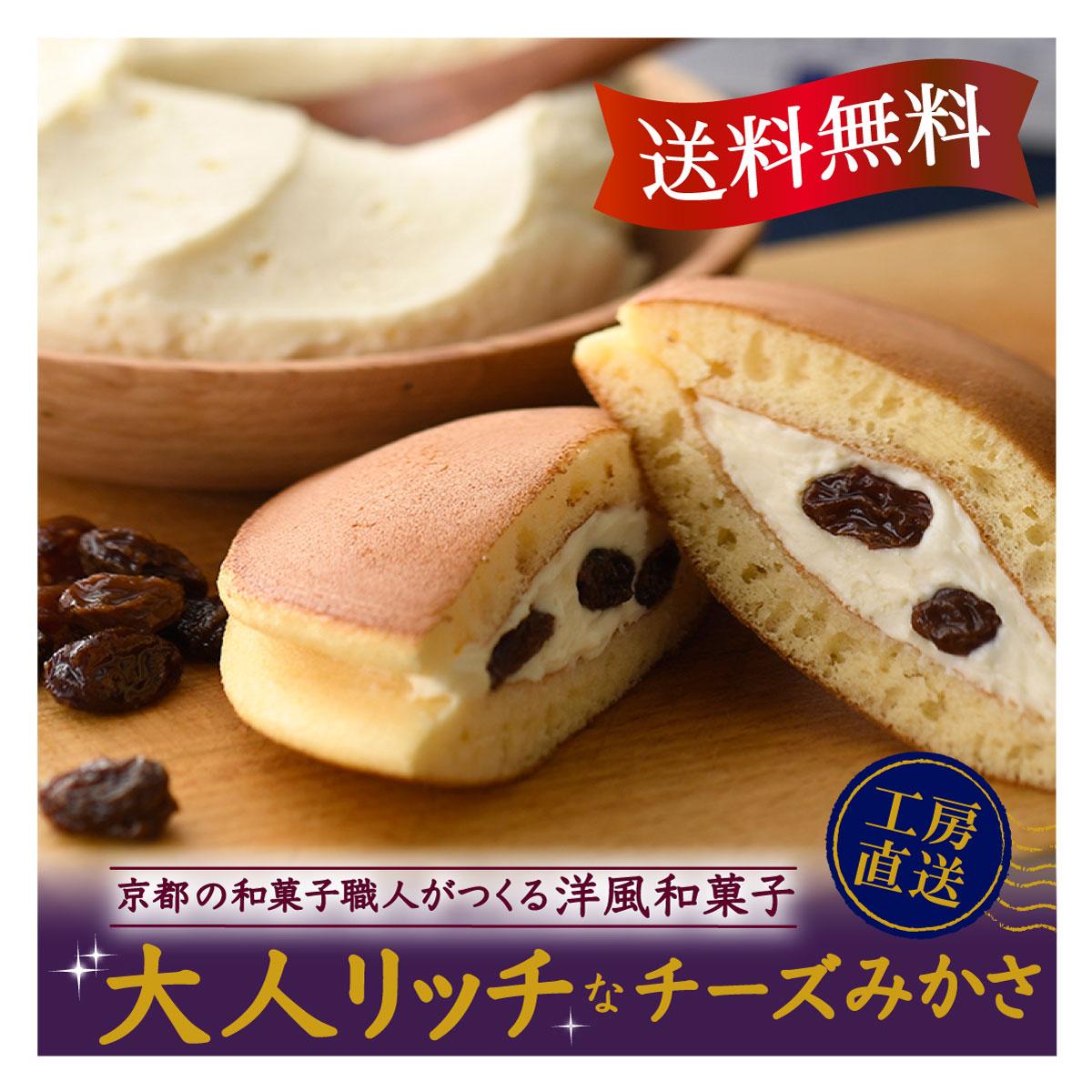 京都の和菓子職人が作る 大人リッチな 高級生どら焼き クリームチーズみかさ【くりーむ小町 チーズ5個入】