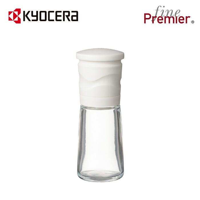 セラミックミル(スパイス・結晶塩用)Fine Premier