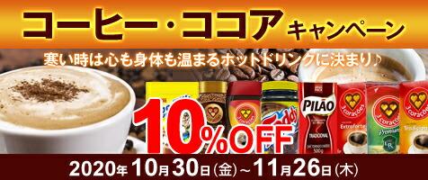 コーヒー&ココア特集♪