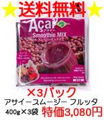 アサイー スムージーミックス フルッタスペシャル 400g×3袋