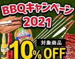 秋BBQキャンペーン