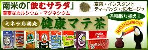 『飲むサラダ』の異名を持つ南米健康茶【マテ茶】