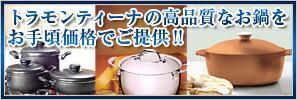 トラモンティーナのお鍋
