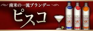 ペルー特産高級ブランデー『ピスコ』☆