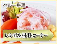 レシピ&材料コーナー