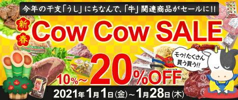 COW COW カウカウ セール