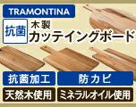 トラモンティーナ キッチン抗菌木製カッティングボード