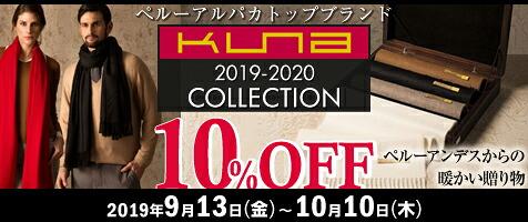 KUNAキャンペーン/
