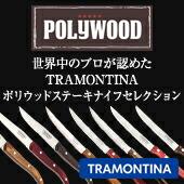 トラモンティーナ ポリウッドステーキナイフ販売