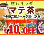 マテ茶キャンペーン
