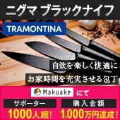 トラモンティーナ ニグマ ブラックナイフ