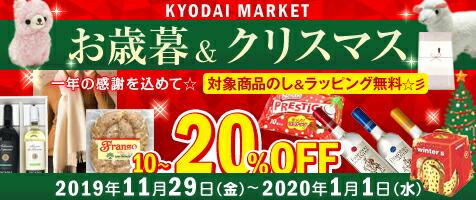 お歳暮クリスマス☆/