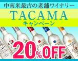 TACAMAキャンペーン