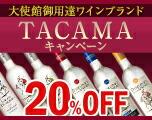 タカマキャンペーン