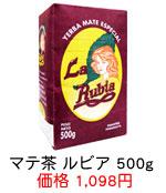 マテ茶 スペシャル ラ ルビア 500g