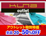 KUNA OUTLET 全品20%〜50%OFF
