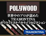 トラモンティーナポリウッドステーキナイフ