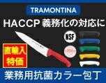 トラモンティーナ 業務用抗菌カラー包丁