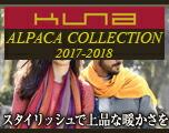★KUNA2017★
