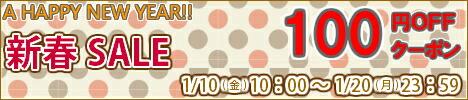 100円OFF