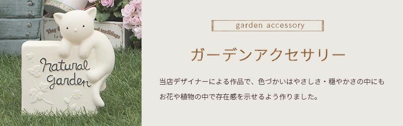 ガーデンアクセサリー/ピック/オーナメント/ソーラーライト