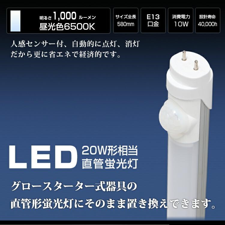 led蛍光灯20W形人感センサー01