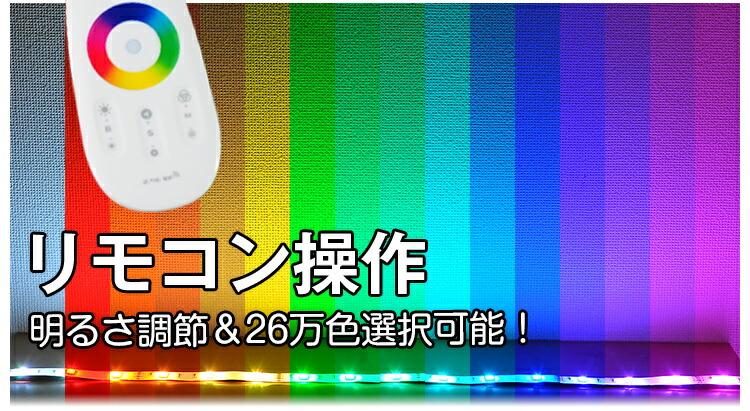 LEDテープライトSMD5050RGBFS