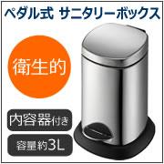汚物入れ トイレ用 ゴミ箱 サニタリーボックス ST-M3