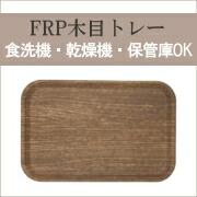 福井クラフト木目盆