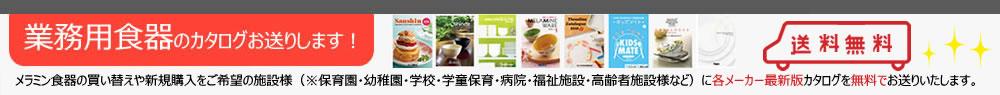 食器カタログ無料でお送りいたします。