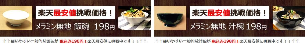飯碗・汁椀