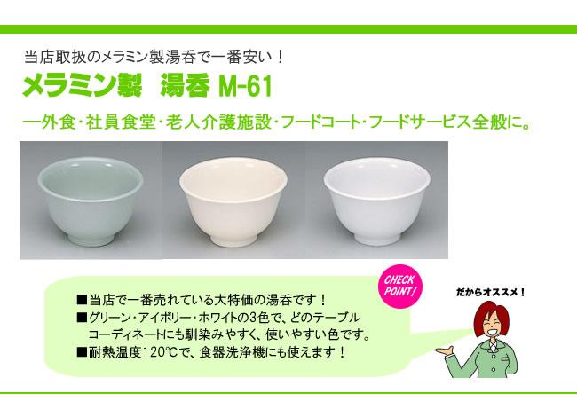 店長のオススメ4:メラミン製湯呑