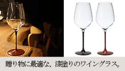 アンティーク加工ワイングラス