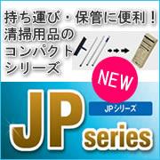 JPシリーズ