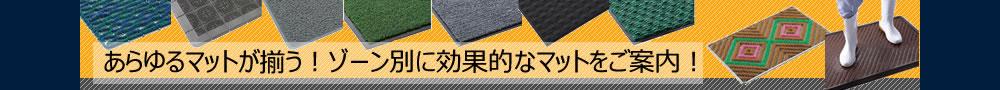 玄関マット/会社用マット/学校用マット