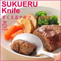 すくえるナイフ