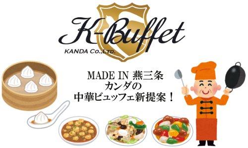 K-Buffet