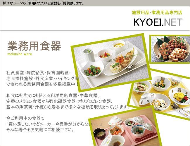 業務用食器専門店KYOEI