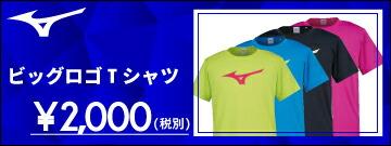 ミズノTシャツ