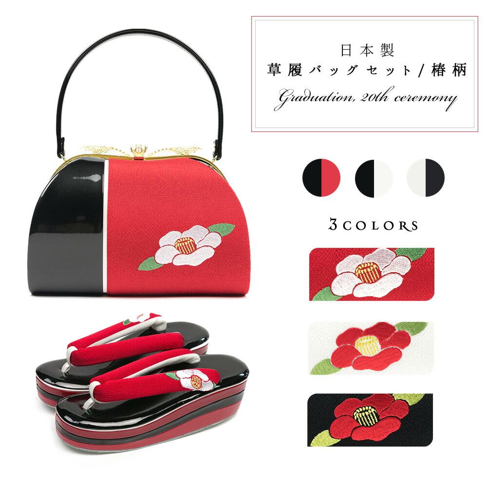 日本製椿柄草履バッグセット